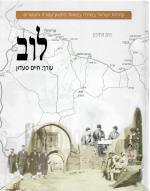 לוב : קהילות ישראל במזרח במאות התשע-עשרה והעשרים