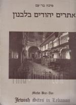 אתרים יהודים בלבנון