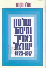 שלטון ומנהל בארץ ישראל 1925-1917 (כחדש, המחיר כולל משלוח)