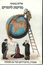 מדינות ליהודים: אוגנדה, בירובידז'אן ועוד 34 תוכניות (במצב טוב מאד, המחיר כולל משלוח)