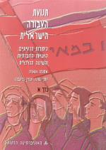 תנועת העבודה הישראלית / כרכים א-ב (כחדשים! המחיר כולל משלוח)