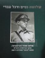 שלושה נסים ודגל עברי בצבא הבריטי מהדורה ממוספרת 115