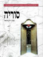 סוריה - קהילות ישראל במזרח במאות התשע-עשרה והעשרים (כחדש! המחיר כולל משלוח)