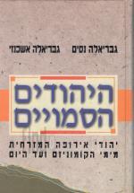 היהודים הסמויים : יהודי אירופה המזרחית מימי הקומוניזם ועד היום (כחדש! המחיר כולל משלוח)