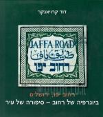 רחוב יפו, ירושלים - ביוגרפיה של רחוב (חדש לגמרי! המחיר כולל משלוח)