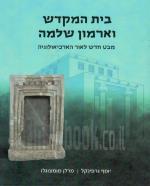 בית המקדש וארמון שלמה: מבט חדש לאור הארכיאולוגיה (חדש לגמרי! המחיר כולל משלוח)