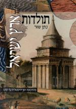 תולדות ארץ ישראל: מהתקופה הפרריהיסטורית עד ימינו (חדש לגמרי! המחיר כולל משלוח)
