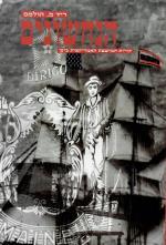 הנחשונים : קורות המושבה האמריקאית ביפו (במצב טוב מאד, המחיר כולל משלוח)