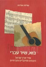 בוא שיר עברי: שירי ארץ ישראל - היבטים מוזיקליים וחברתיים (כחדש! המחיר כולל משלוח)