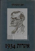 זאב ז'בוטינסקי - איגרות 1934 / כרך תשיעי (חדש לגמרי! המחיר כולל משלוח
