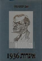 זאב ז'בוטינסקי - איגרות 1936 / כרך אחד-עשר (חדש לגמרי! המחיר כולל משלוח)