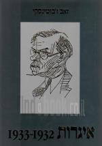 זאב ז'בוטינסקי - איגרות 1933-1932 / כרך שמיני (חדש לגמרי! המחיר כולל משלוח)