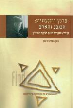 פרנץ רוזנצווייג: הכוכב והאדם - קובץ מחקרים מאת רבקה הורביץ (חדש לגמרי! המחיר כולל משלוח)