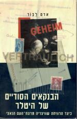 הבנקאים הסודיים של היטלר (חדש לגמרי! המחיר כולל משלוח)