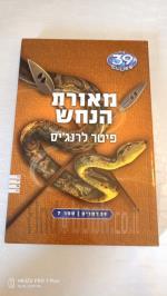 39 רמזים- מאורת הנחש