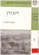 הגורן (עורך: רחבעם זאבי)