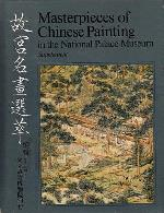 Masterpieces of Chinese Painting in the national palace museum