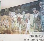 אברהם אופק ציורי קיר-כפר אוריה
