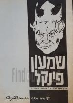 שמעון פינקל - ארבעים שנה על הבמה העברית