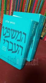 המשפט העברי