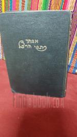 כתבי הרצל ב-12 כרכים