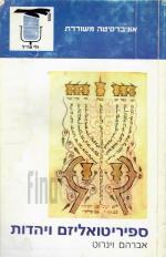 ספיריטואליזם ויהדות (במצב טוב מאד, המחיר כולל משלוח)