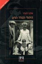 היהודי הנודד הגיע: עתונאי צרפתי בעקבות היהודים (כחדש! המחיר כולל משלוח)