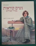 נשים קוראות בציור ובצילום [הוצאת כנרת זמורה ביתן, 2009] / שטפן בולמן