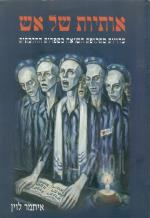 אותיות של אש: עדויות מתקופת השואה בספרות ההלכתית (כחדש! המחיר כולל משלוח)