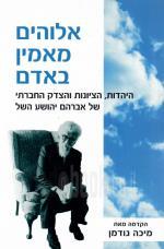 אלוהים מאמין באדם: היהדות, הציונות והצדק החברתי (חדש לגמרי! המחיר כולל משלוח)