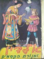 אלדין ומנורת הקסמים
