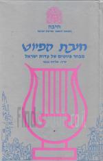 חיבת הפיוט: מבחר פיוטים של עדות ישראל (חדש לגמרי! המחיר כולל משלוח)