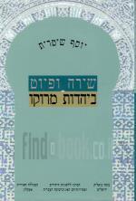 שירה ופיוט ביהדות מרוקו (חדש לגמרי! המחיר כולל משלוח)