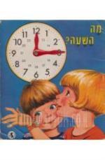 מה השעה