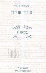 סוד שיח: דיבור עברי במאות ט