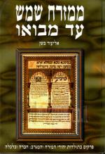 ממזרח שמש עד מבואו - פרקים בתולדות יהודי המזרח והמגרב (חדש לגמרי! המחיר כולל משלוח)