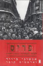 פריס לאחר השחרור 1949-1944 (במצב טוב מאד, המחיר כולל משלוח)