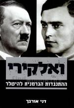 ואלקירי: ההתנגדות הגרמנית להיטלר (כחדש, המחיר כולל משלוח)