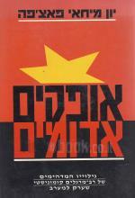 אופקים אדומים: גילוייו המדהימים של רב-מרגלים קומוניסטי (כחדש! המחיר כולל משלוח)