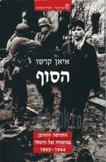 הסוף: התרסה וחורבן בגרמניה של היטלר 1945-1944 (כחדש, המחיר כולל משלוח)