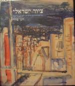 ציור ישראלי : מפוסט אימפרסיוניזם לפוסט ציונות / רוני פורר