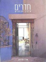 חדרים : עיצוב מבפנים [הוצאת כתר, 2001] / אורלי רובינזון