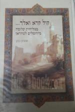 קול קרא ואלך... בשליחות עלומה מירושלים לטהראן
