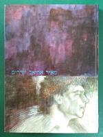 שירים (שירי חג ומועד ונופל ; ...וגלוי עיניים ; ירוקות) [הוצאת ענבל, 1987] / מאיר אריאל