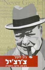 צ'רצ'יל איש חזון, מדינאי, היסטוריון (חדש לגמרי! המחיר כולל משלוח)