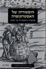 היסטוריה של האסטרונומיה (חדש לגמרי! המחיר כולל משלוח)