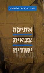 אתיקה צבאית יהודית