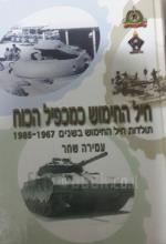 חיל החימוש כמכפיל הכוח תולדות חיל החימוש בשנים 1967-1985