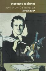החלום והמוות : על יצירתו של היינריך היינה (חדש לגמרי! המחיר כולל משלוח)