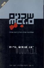 השמדתה של הקהילה היהודית בידוובנה שבפולין (חדש לגמרי! המחיר כולל משלוח)